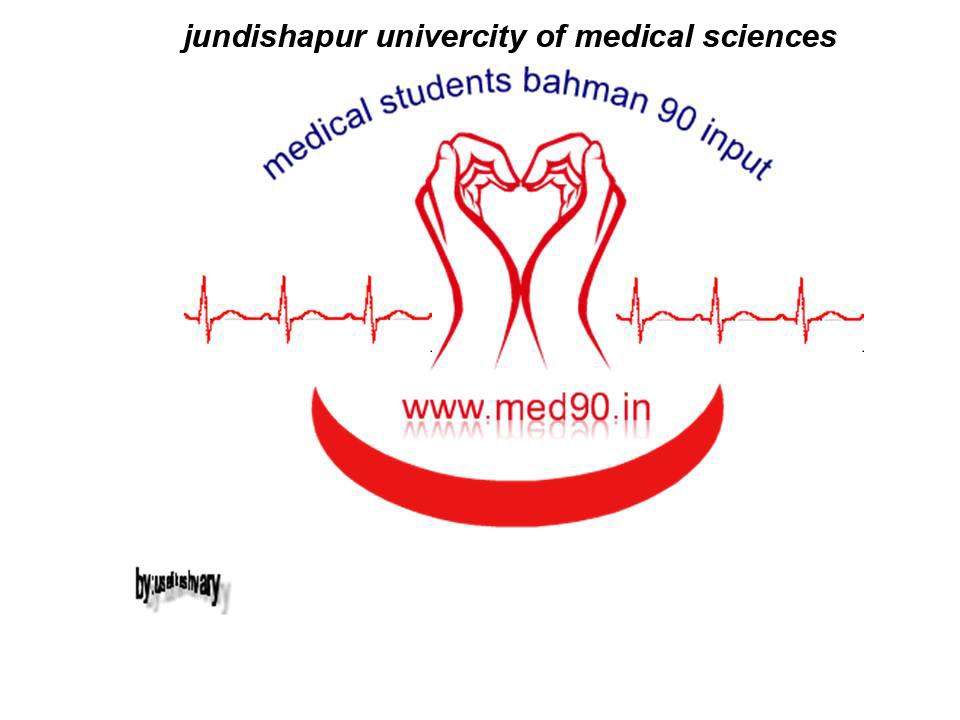 ۩. دانشجویان پزشکی بهمن 90 .۩.شماره 3
